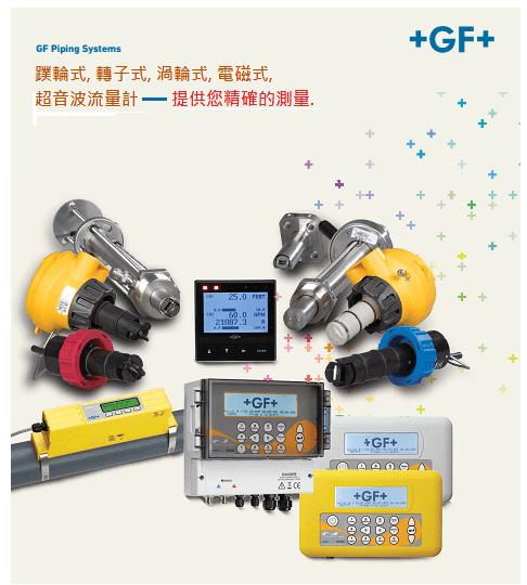 GF流量測量系列照片