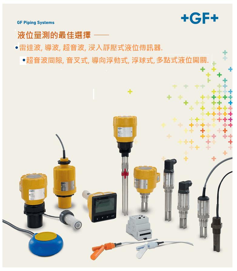 GF液位測量系列照片