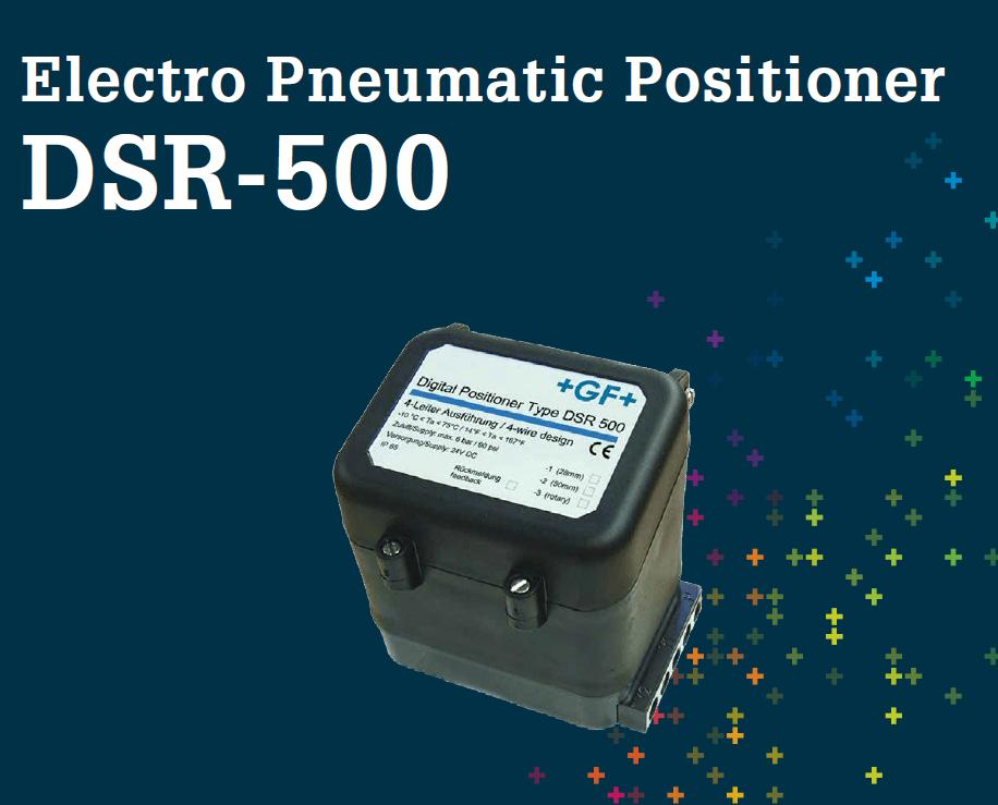 電動定位器DSR-500